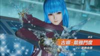 Dead or Alive 6 Mai and Kula Trailer Images image #5