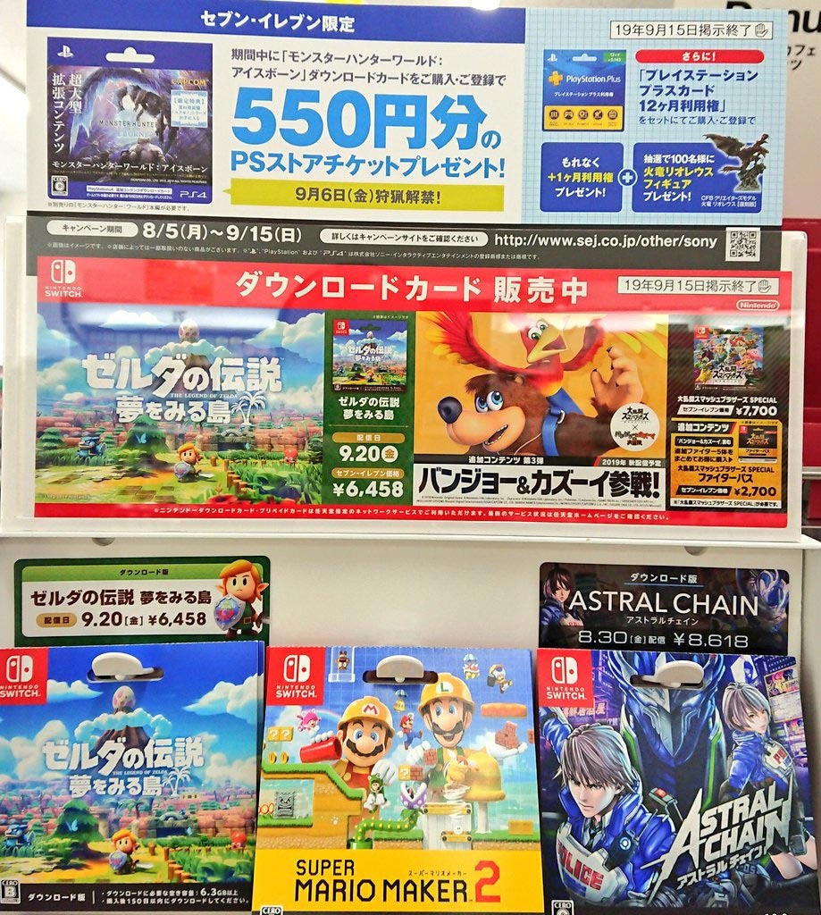 Japanese 7-Eleven ad might tell of Banjo-Kazooie's Super Smash Bros. Ultimate release date 1 out of 1 image gallery