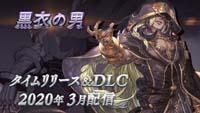 Granblue Fantasy Versus DLC Pass Reveal Gallery image #2