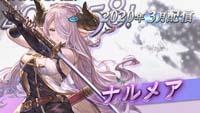 Granblue Fantasy Versus DLC Pass Reveal Gallery image #4