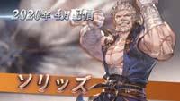 Granblue Fantasy Versus DLC Pass Reveal Gallery image #5