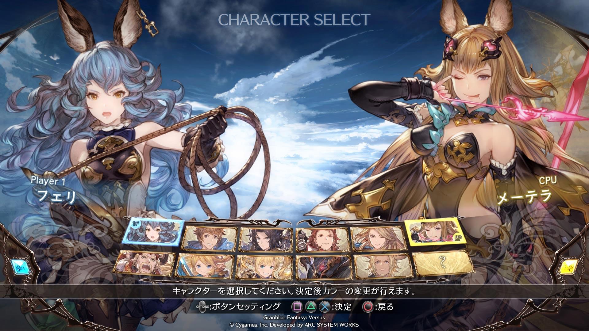Granblue Fantasy Versus 05_gran01