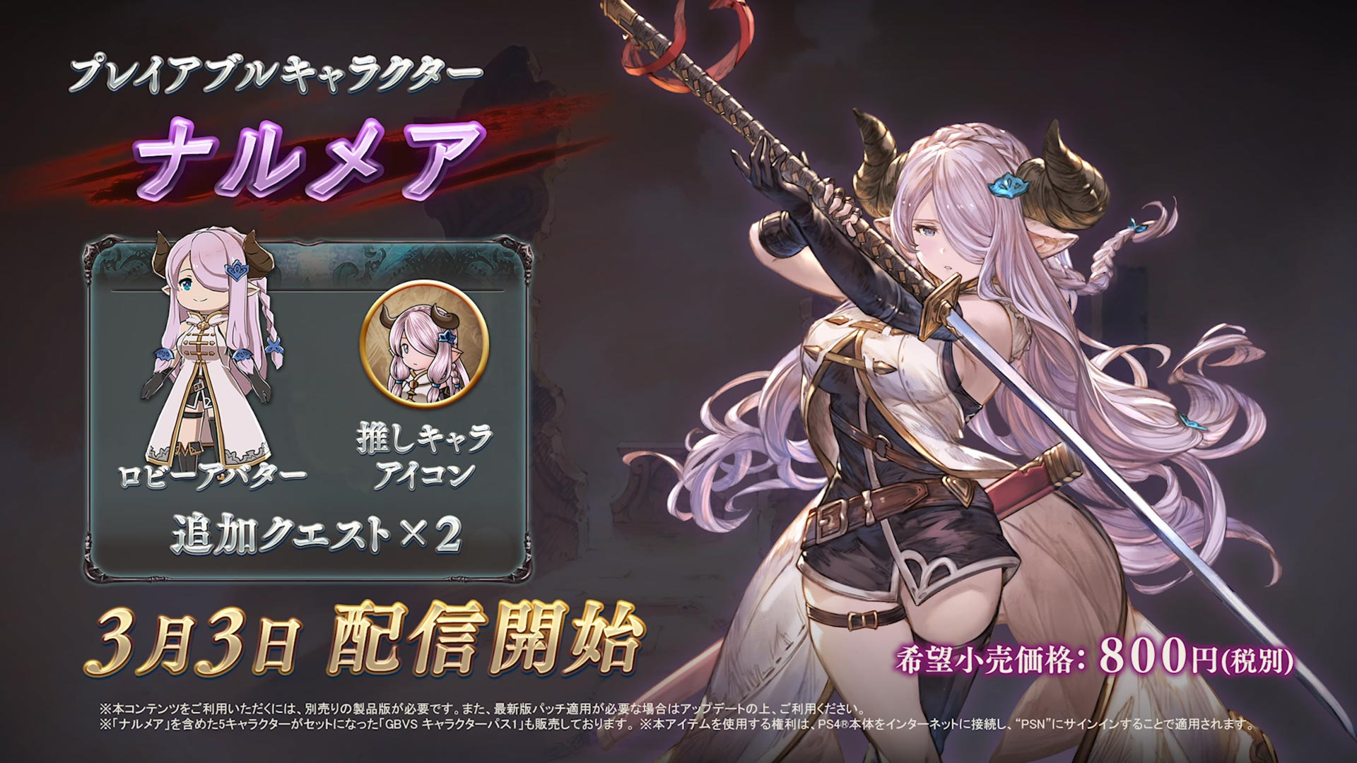 Granblue Fantasy Versus Narmaya Trailer Gallery 11 out of 12 image gallery