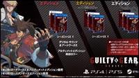 Guilty Gear Strive release image #1
