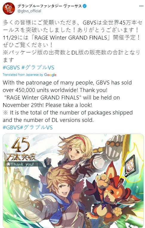 Granblue Fantasy November sales update 1 out of 1 image gallery