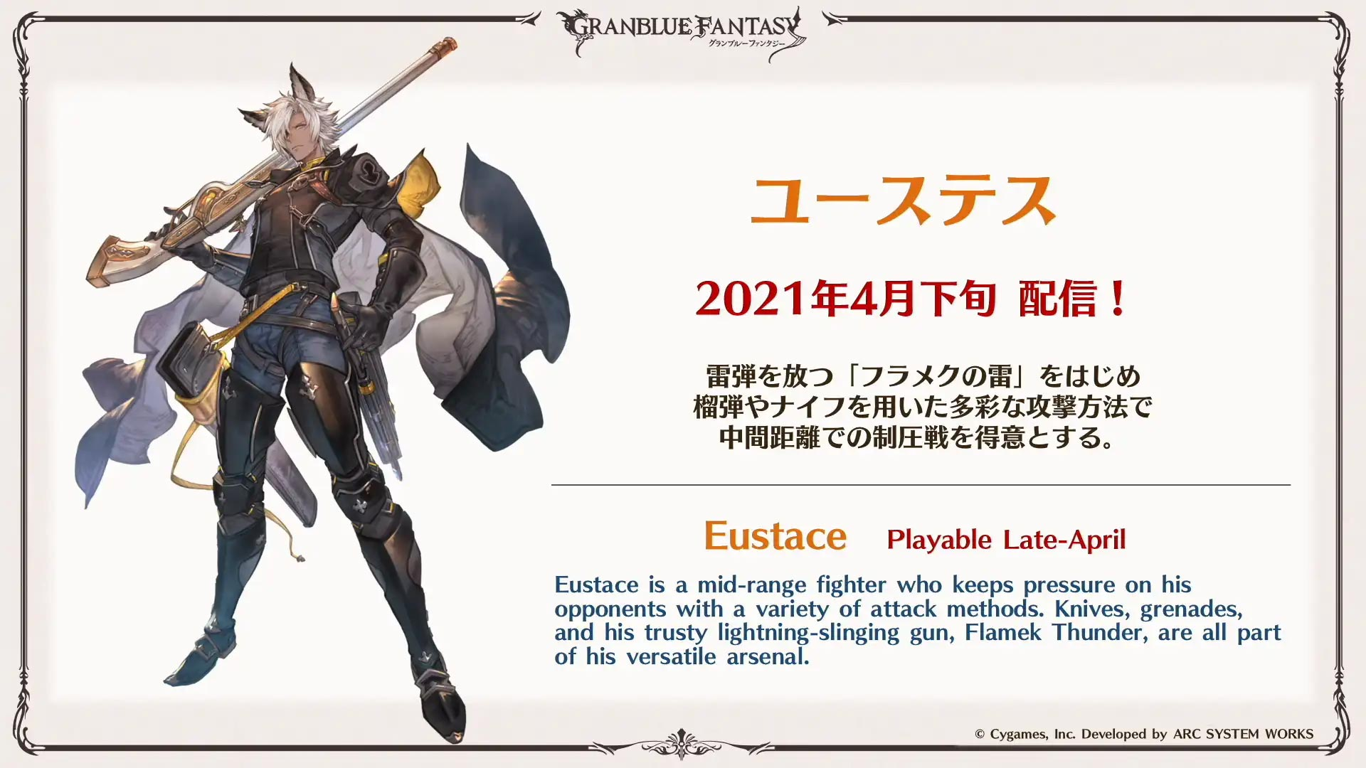 Granblue Fantasy Versus Eustace Reveal Trailer Gallery 6 out of 11 image gallery