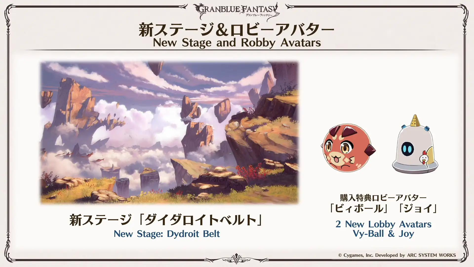 Granblue Fantasy Versus Eustace Reveal Trailer Gallery 8 out of 11 image gallery