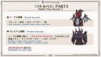 Granblue Fantasy Versus Eustace Reveal Trailer Gallery image #9