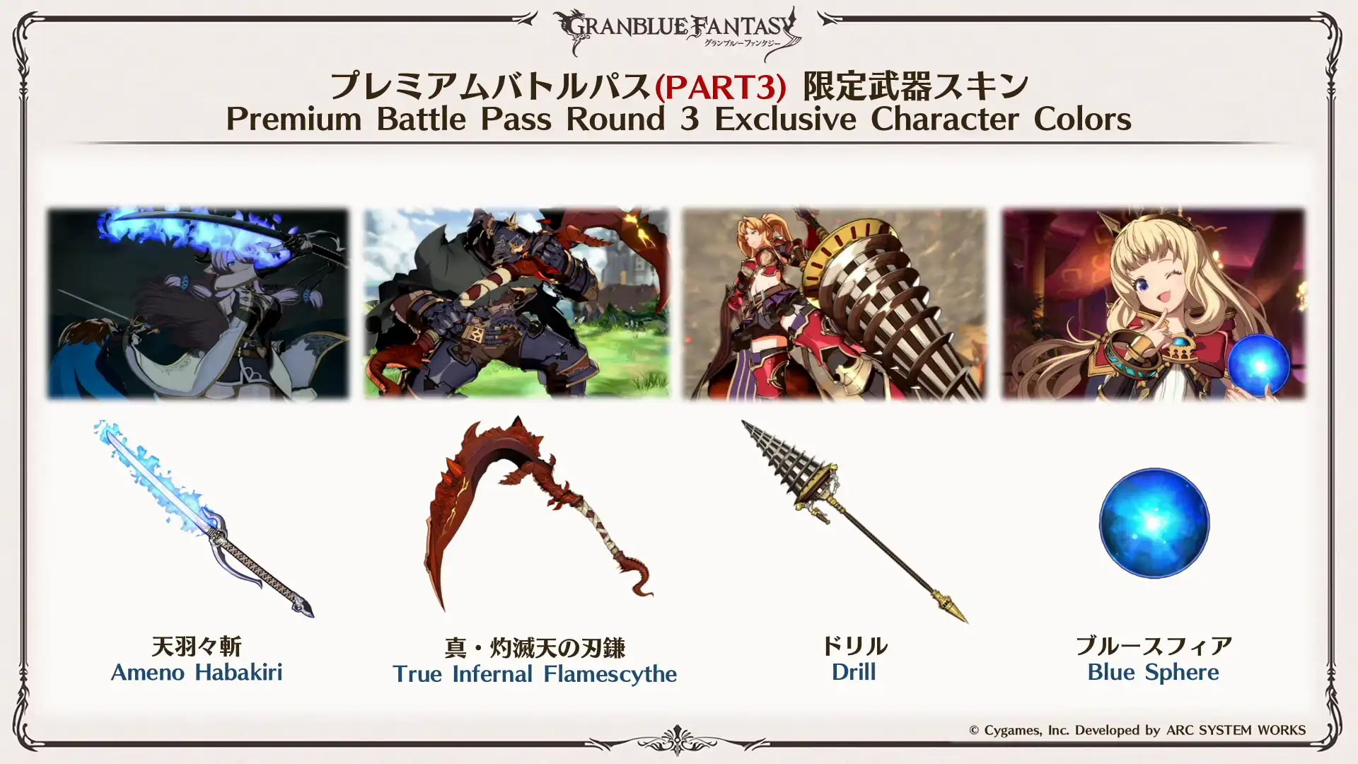 Granblue Fantasy Versus Eustace Reveal Trailer Gallery 10 out of 11 image gallery