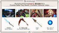 Granblue Fantasy Versus Eustace Reveal Trailer Gallery image #10