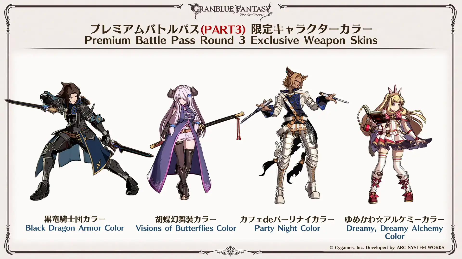 Granblue Fantasy Versus Eustace Reveal Trailer Gallery 11 out of 11 image gallery