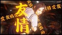 Imagine remorcă SF5CE de Akira Kazama # 3
