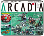Play Asia selling Street Fighter 4 SBO DVD with Arcadia magazine