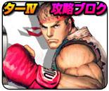 Full translation of Daigo's Super Street Fighter 4 AE Famitsu interview