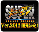 Balance changes for Super Street Fighter 4 Arcade Edition titled 'Version 2012'