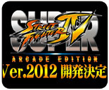 Updated:Super Street Fighter 4 Arcade Edition v2012 patch for PC out now for GFWL and Steam
