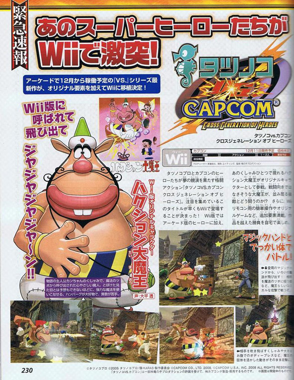 Tatsunoko vs. Capcom for the Wii