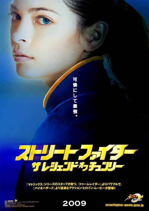 Street Fighter Movie: Legend of Chun Li poster