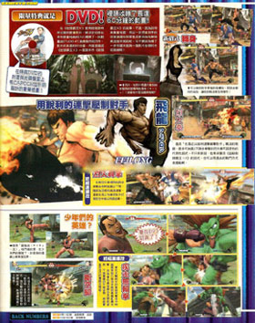 New Famitsu scans show more of Dan and Fei Long 01