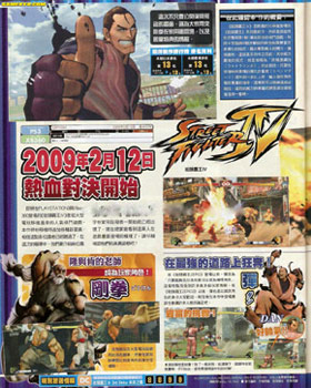 New Famitsu scans show more of Dan and Fei Long 02