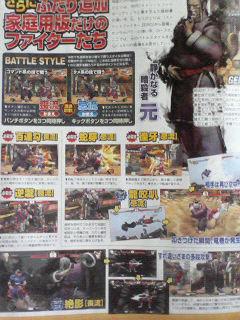 Gen Street Fighter 4 Famitsu Scan