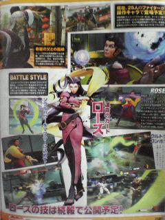 Rose Street Fighter 4 Famitsu Scan