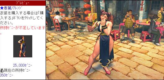 Chun Li's alternative costume in Street Fighter 4