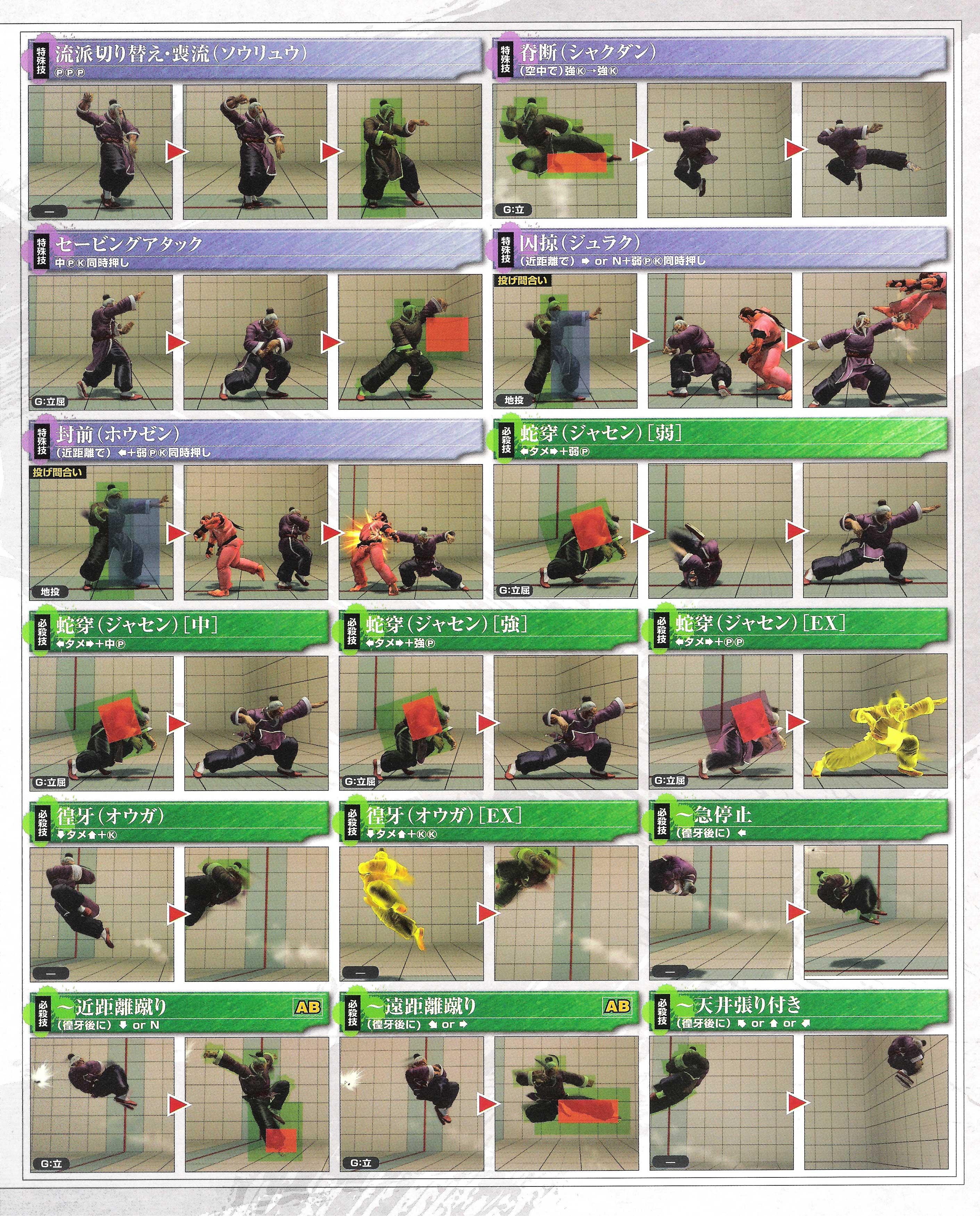 Gen's hit box information for Super Street Fighter 4 Arcade Edition image #2
