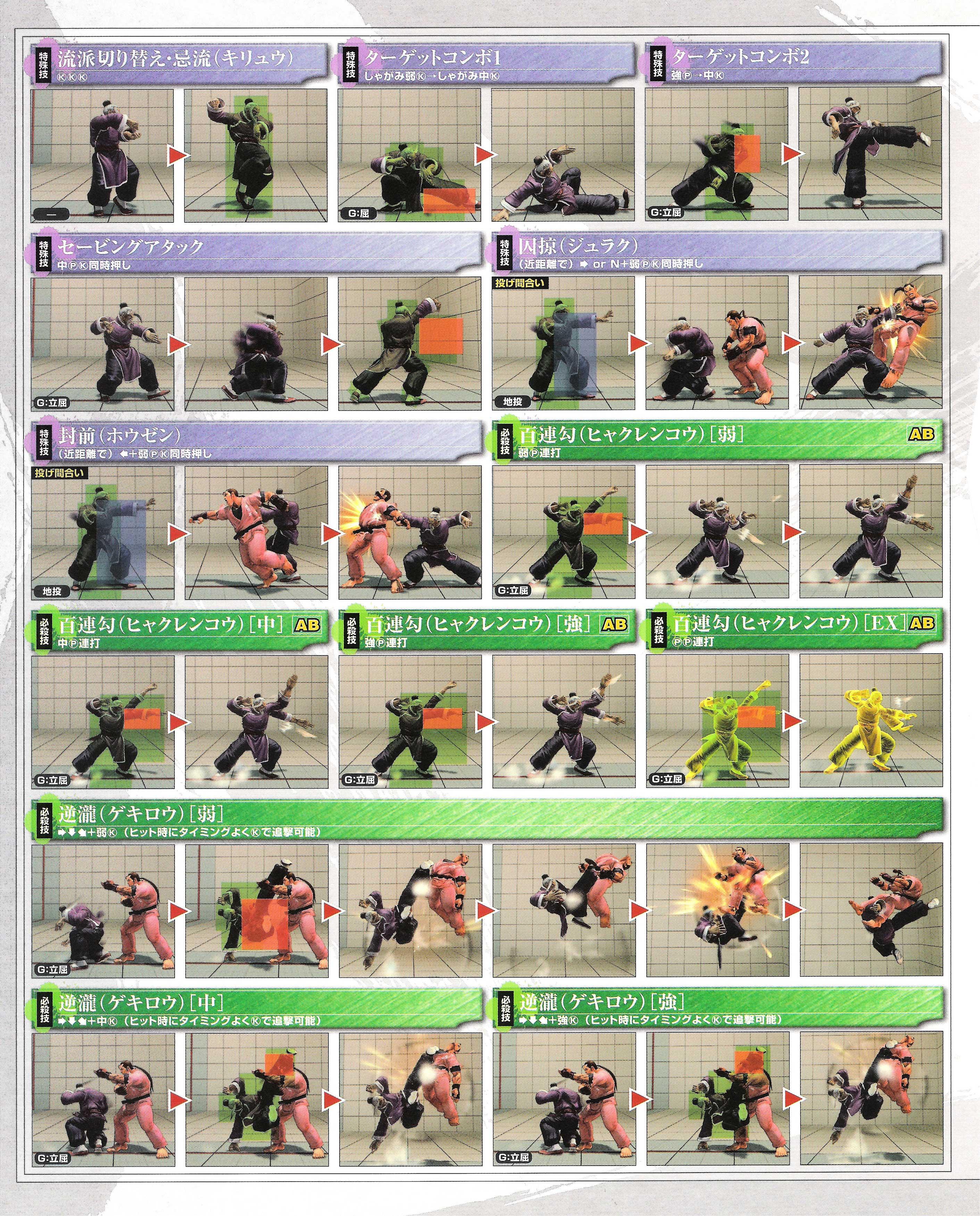 Gen's hit box information for Super Street Fighter 4 Arcade Edition image #5