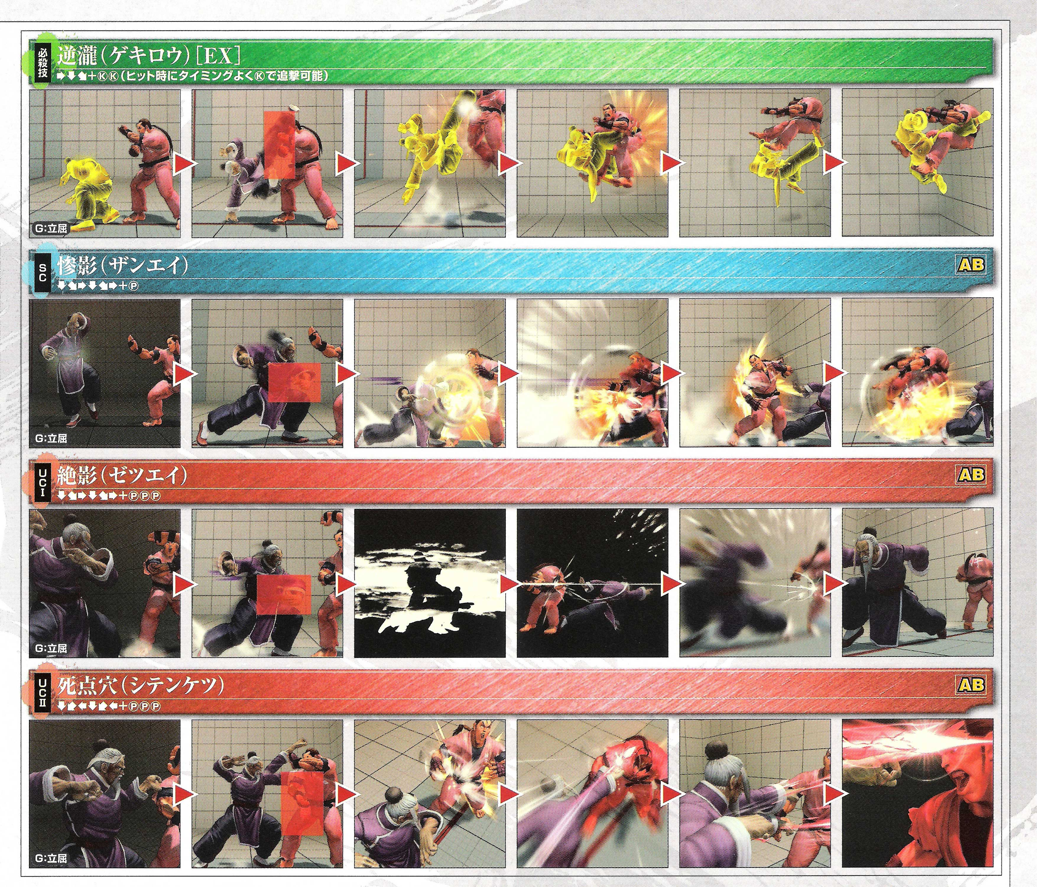 Gen's hit box information for Super Street Fighter 4 Arcade Edition image #6