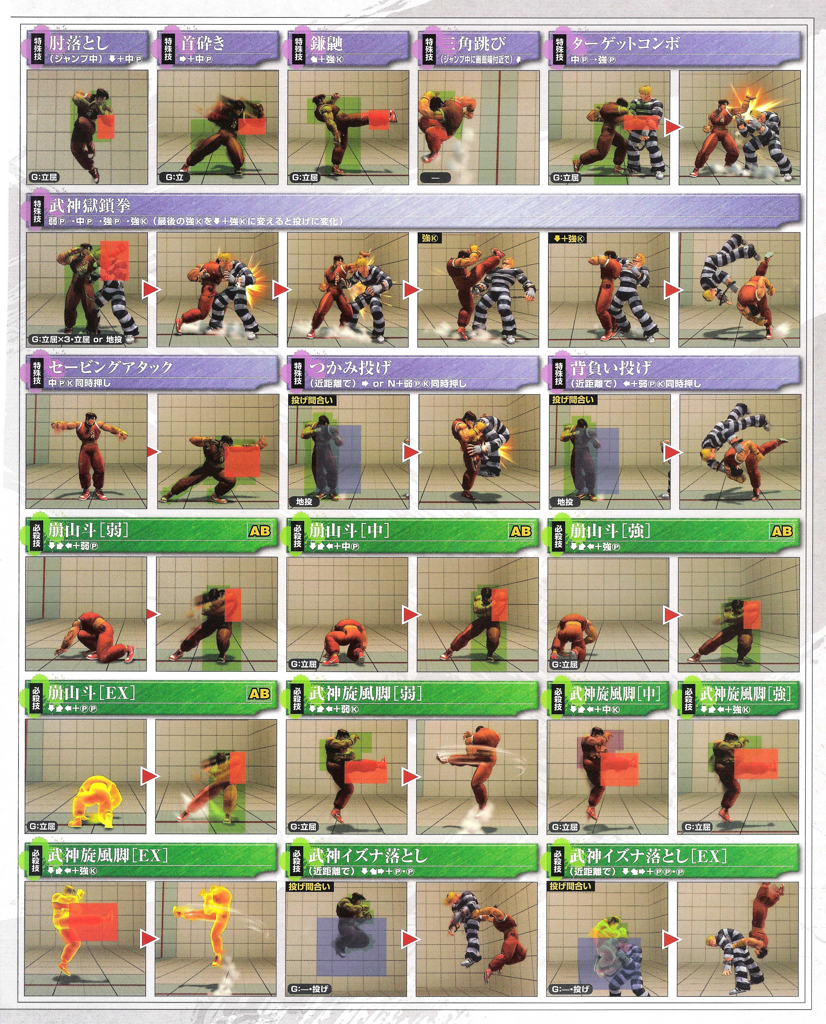 Guy's hit box information for Super Street Fighter 4 Arcade Edition image #2